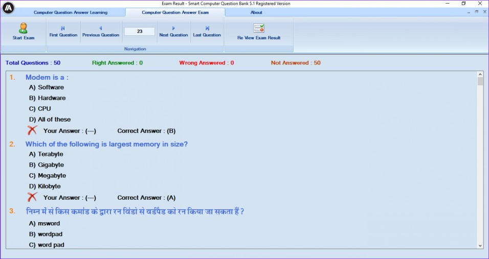 Computer Question Bank Software