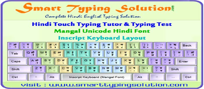 Hindi Typing Tutor - Mangal Font Inscript Keyboard