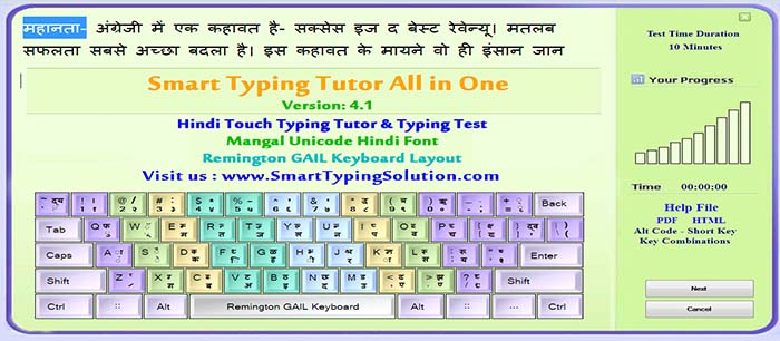 Hindi Typing Tutor - Mangal Font Remington Gail