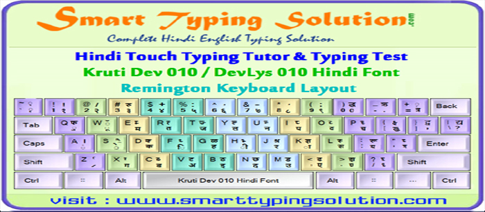 Hindi Typing Tutor - Kruti Dev Font
