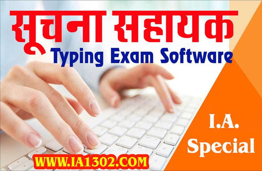 online hindi typing